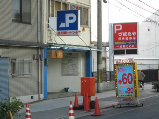 天王寺動物園に駐車場はあるの?