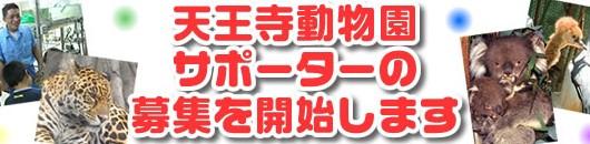 天王寺動物園サポーター制度